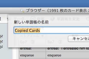 Create Copy of Selected Cards 保存先指定