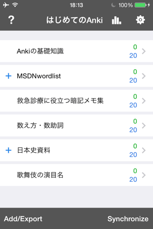 AnkiMobile Flashcards から AnkiWeb へ同期
