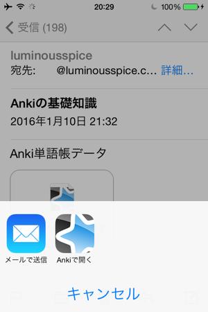 メール添付