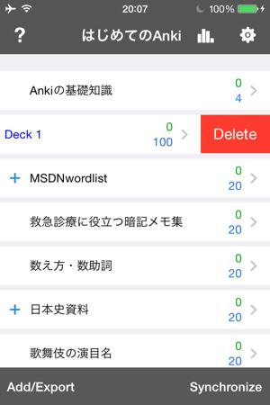 単語帳の削除