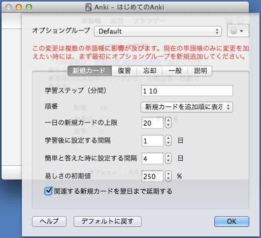 新規の関連カードの延期は単語帳オプションで設定