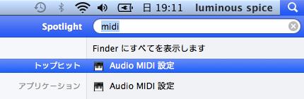Spotlight から Audio MIDI 設定を起動