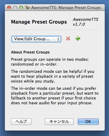 プリセットグループ管理画面