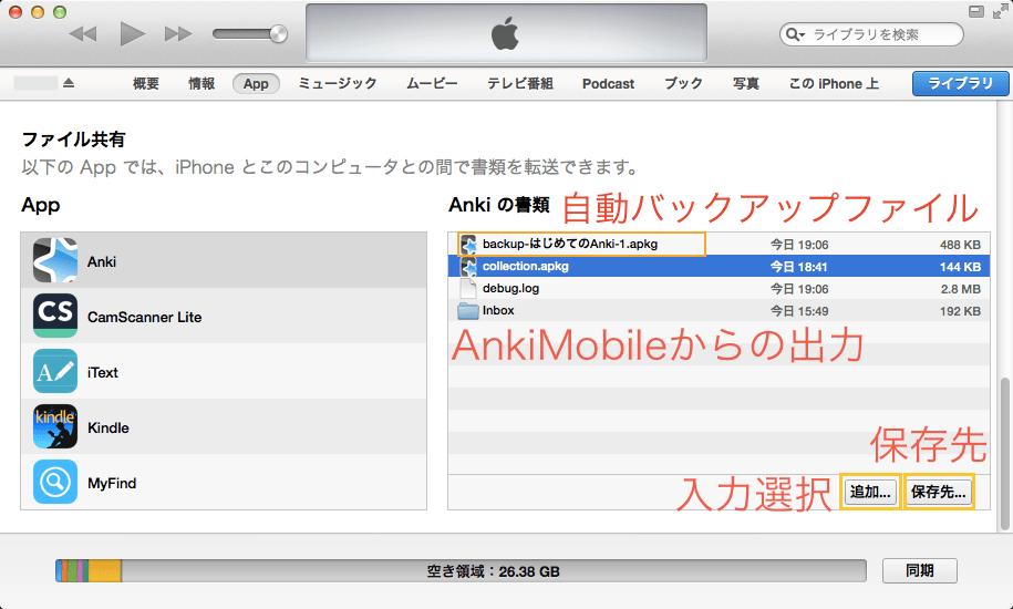iTunes ファイル共有