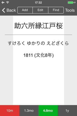 歌舞伎の演目名