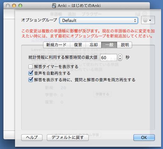 音声ファイルについての単語帳のオプション設定
