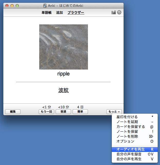 音声ファイルの再生