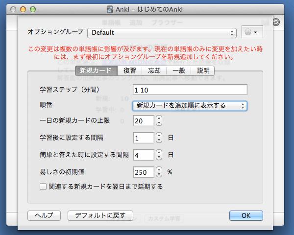 単語帳のオプション設定