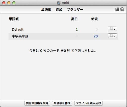 共有単語帳を取得 ボタンを押す