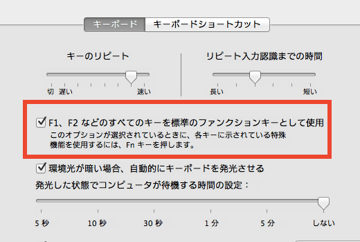OS X キーボード設定画面