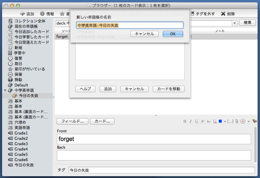 カード編集画面