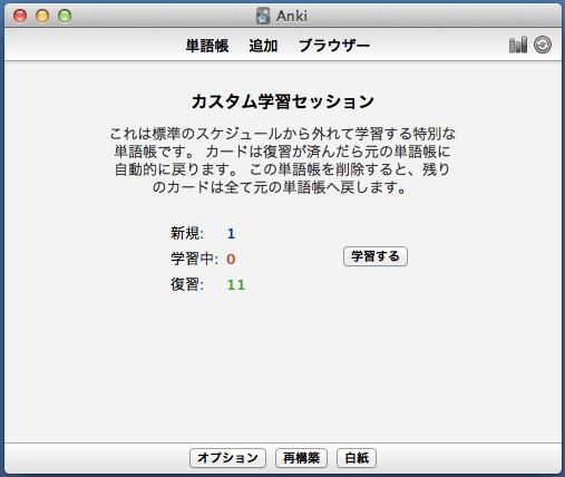 フィルター単語帳設定画面