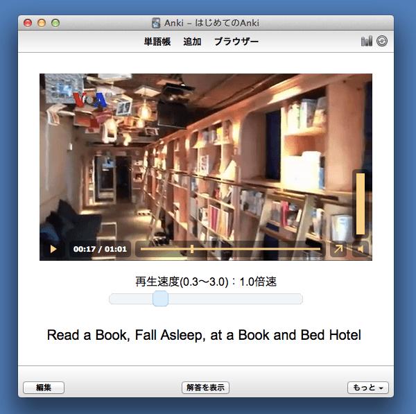HTML5 動画速度調節コントロール完成図