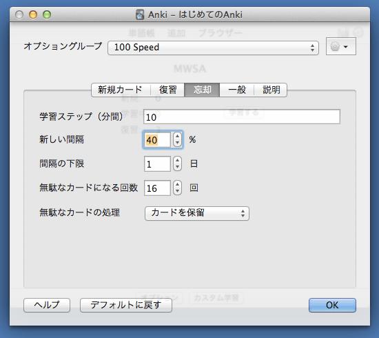 単語帳オプションの設定