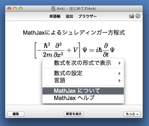 MathJax 表示例