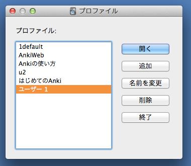 プロファイルダイアログ