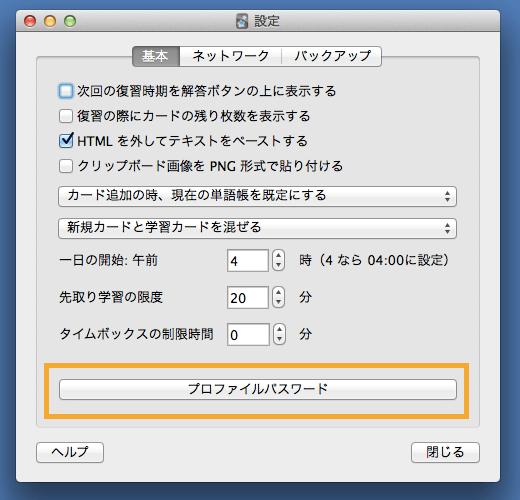 デスクトップ版 環境設定 一般