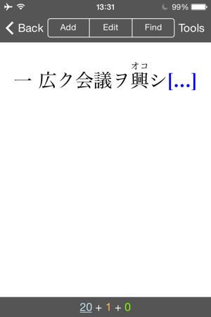 日本史資料 五箇条の御誓文
