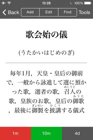 宮内庁用語集