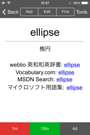 MSDNワードリスト iPhone での表示例