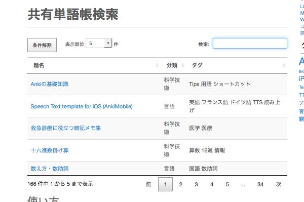 共有単語帳検索画面