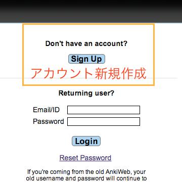 AnkiWeb トップページ アカウント登録ボタン