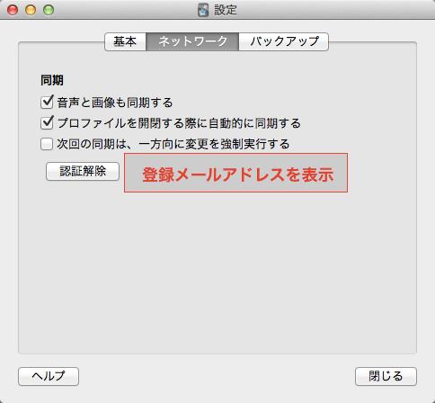デスクトップ版 Anki ネットワーク設定