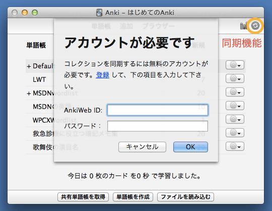 Anki 上でのアカウント設定画面